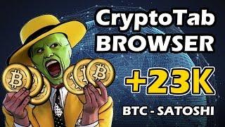 Вывел 23 000 BTC satoshi с баланса CryptoTab Browser . Продолжаем заработок!