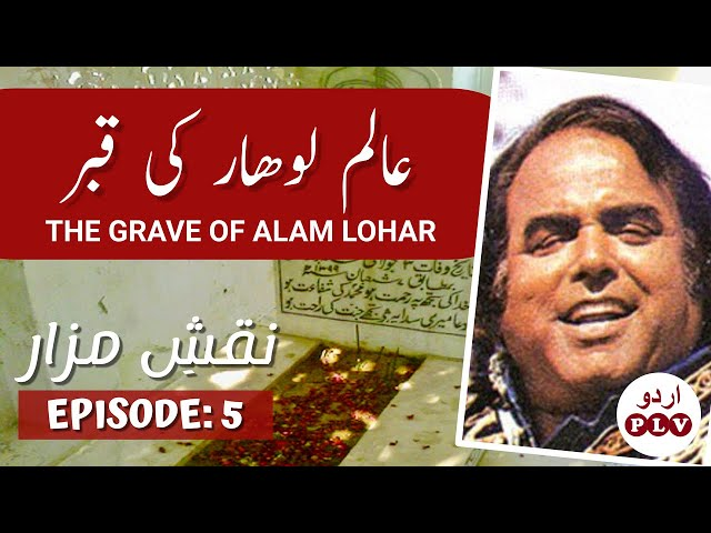 Grave of Alam Lohar | Naqsh-e-Mazaar | Ep:5 | Urdu PLV