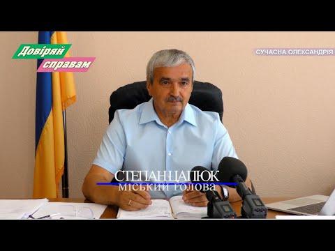 Олександрійська міська рада: Олександрія. 28 липня. Ситуація із захворюванням на COVID-19