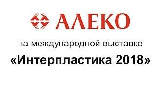 ГК ''Алеко'' на международной выставке ''Интерпластика 2018''