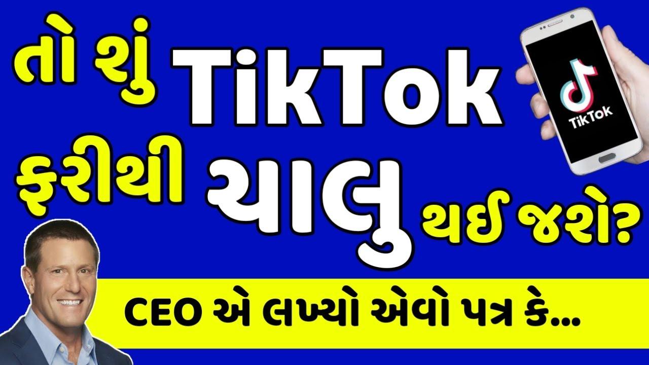 શું TikTok થશે ફરીથી ચાલુ? Tiktok ના CEO એ ભારત સરકારને લખ્યો પત્ર | જાણો સંપૂર્ણ માહિતી વિગતવાર