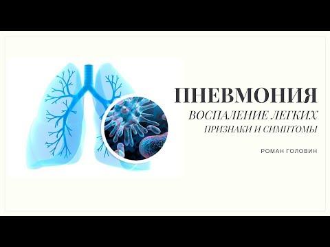 Пневмония - воспаления легких - признаки и симптомы
