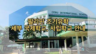 필리핀 조기유학 세부 국제학교, 사립학교 한방에 알아보…