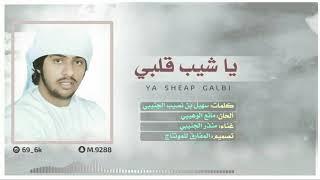 يا شيب قلبي | منذر الجنيبي 2018 HD