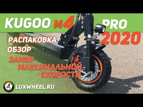 Электросамокат Kugoo М4 про 2020 года - 50 км/ч!!!