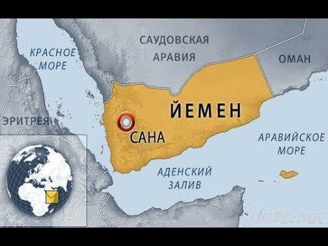 """Военный конфликт в Йемене:предпосылки и современное состояние + новости из """"ЕР"""" (стрим Жмилевского)"""