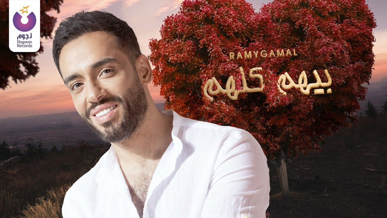 Ramy Gamal – Beehom Kolohom (Official Lyrics Video) | (رامي جمال– بيهم كلهم (كلمات
