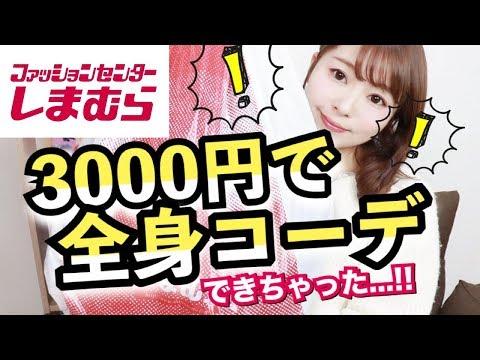 【3000円】しまむら福袋がやばすぎ!3千円で全身コーデできちゃった!【購入品】