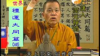 【禮運大同篇046】  WXTV唯心電視台