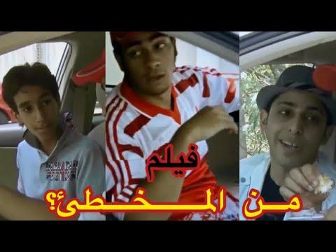 الفيلم السعودي (من المخطئ؟) motarjam