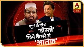 'Love Story' Of Hafiz Saeed And Imran Khan | Ghanti Bajao | ABP News
