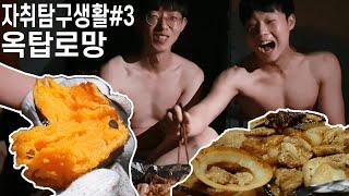 자취탐구생활ep03.옥탑방 로망 (feat.마켓비 KE…