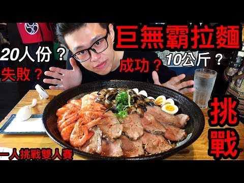 大胃王挑戰全台最大巨無霸拉麵10公斤?10kg MUKBANG Big Eater Challenge Ramen Big Food|大食い