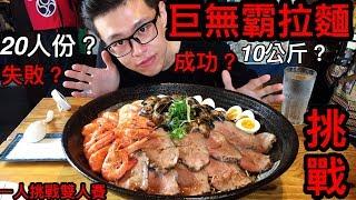 大胃王挑戰全台最大巨無霸拉麵10公斤?10kg MUKBANG Big Eater Challenge Ramen Big Food 大食い