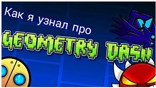 КАК Я УЗНАЛ ПРО Geometry Dash Истории#1 MaXGrig