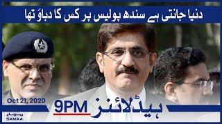 Samaa Headlines 9pm | Duniya Janti hai sindh police par kis ka dabao tha | SAMAA TV