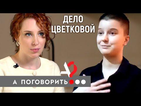 Дело Юлии Цветковой: