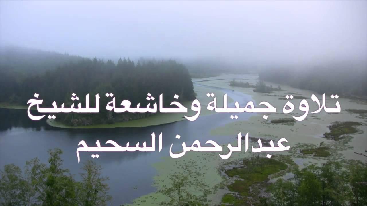 تلاوة خاشعة من سورة الأعراف للشيخ عبدالرحمن السحيم تراويح 1435 ليلة 19 رمضان Youtube