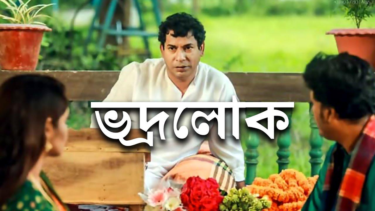 Promo | Eid Bangla Natok 2019 | Bhadralōka | ভদ্রলোক | ft Mosharraf Karim | Mim