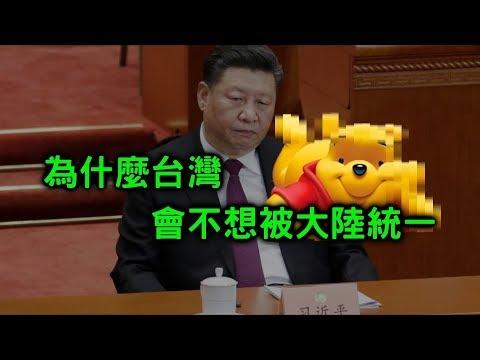 台灣不想被大陸統一的真正原因是...