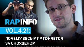 RAPINFO-4 vol.21: почему весь мир гоняется за Сноуденом и срок Берлускони