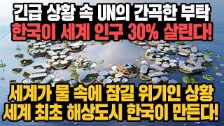 [경제] 긴급 상황 속 UN의 간곡한 부탁 한국이 세계…