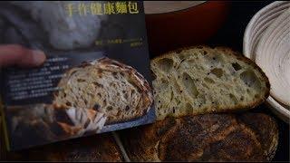 《不萊嗯的烘焙廚房》自養野生酵母 - 藜麥(亞麻籽)麵包