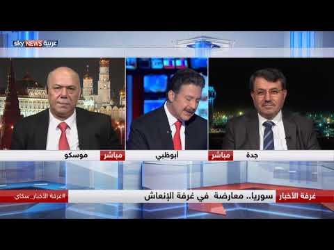 سوريا.. معارضة  في غرفة الإنعاش  - نشر قبل 4 ساعة