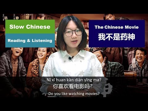"""Slow Chinese Reading & Listening Practice - Chinese Movie """"DYING TO SURVIVE"""" 我不是药神"""