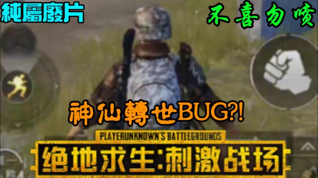 【絕地求生:刺激戰場】巧遇神仙轉世BUG?!走在路上路人都跪下XD - YouTube