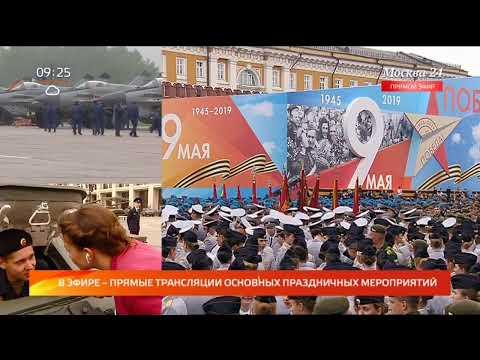 Праздничный эфир 9 мая - Москва 24