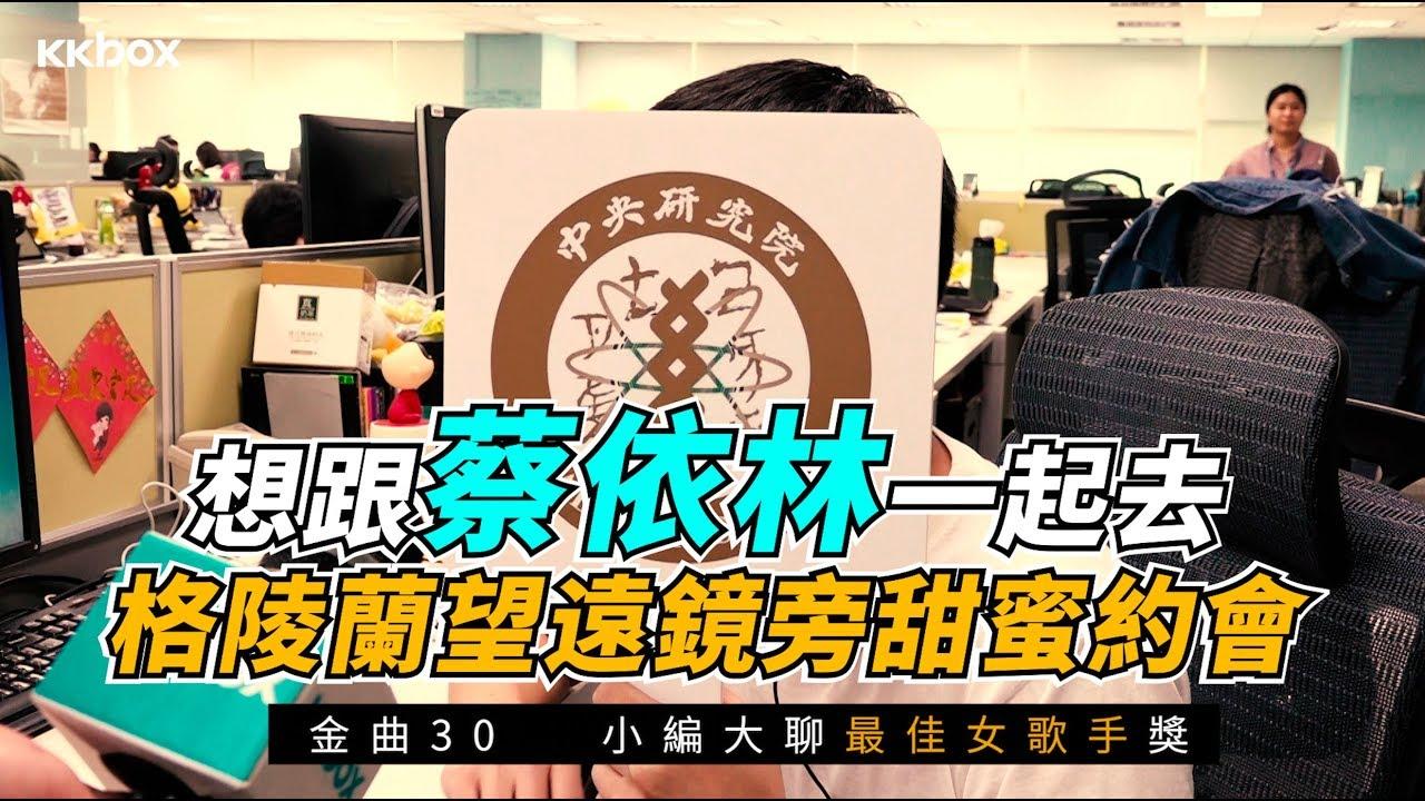 #金曲30 |KKBOX小編翹班聊金曲:最佳女歌手篇(記得點開說明👇)|KKBOX速爆娛樂星球