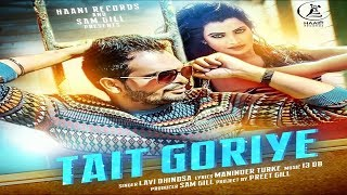 TAIT GORIYE ● LAVI DHINDSA ● Official HD 4K Video ● New Punjabi Song 2018 ● HAAਣੀ Records