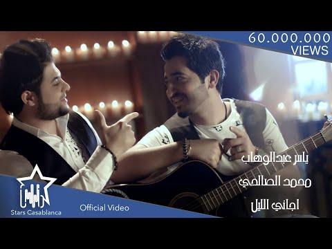 ياسر عبد الوهاب و محمد الصالحي