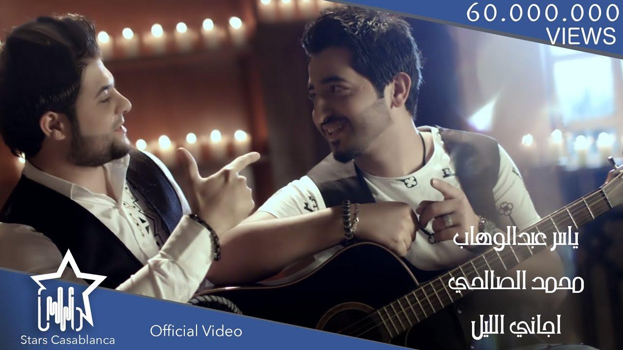 ياسر عبد الوهاب و محمد الصالحي - اجاني الليل (حصرياً) | Yaser Abd Alwahab - Mohamed Al Salhi | 2015