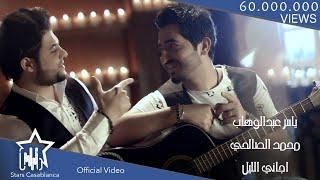 Yaser Abd Alwahab - Mohamed Al Salhi | 2015 | (ياسر عبد الوهاب و محمد الصالحي - اجاني الليل (حصرياً