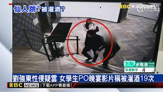 最新》劉強東性侵疑雲 女學生PO晚宴影片稱被灌酒19次
