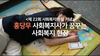 [울산화정종합사회복지관] 사회복지의 날 기념 영상