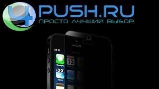 Защитная пленка для iPhone 5/5s Privacy черная(Обзор от интернет-магазина http://4push.ru Купить: ..., 2014-11-12T06:52:58.000Z)