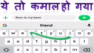 क्या आपके फ़ोन में भी है ये ? best way to type anything in your android mobile phone Pattern Typing