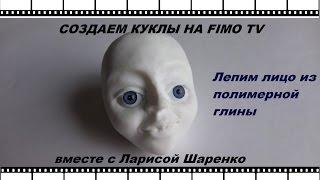 Создаем куклу. Видео-урок №1: Лепим лицо.(Дорогие друзья! Наступивший год принесет нам много приятного, в том числе знакомство с новыми авторами..., 2015-01-07T19:33:32.000Z)