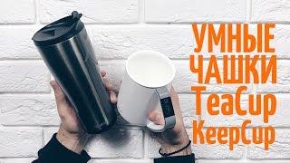 Смарт чашки TeaCup & KeepCup. Посуда с Bluetooth??