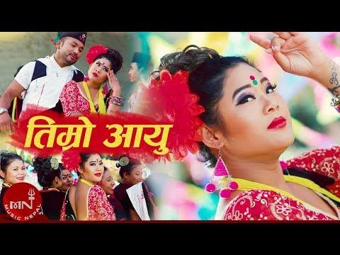 New Salaijo Song 2075/2018 | Timro Aayu - Minu Magar & Ganesh Adhikari | Kajish & Rina Thapa
