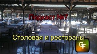 Отдых в Турции [Подкаст №7] - Столовая и рестораны