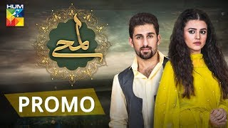Lamhay | Promo | HUM TV | Drama
