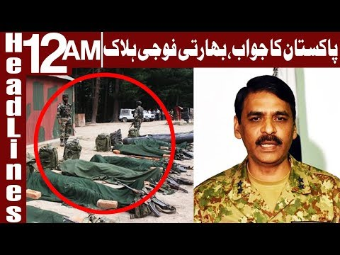 5 Indian soldiers killed in Pakistan Army retaliation - Headlines 12 AM - 16 Feb 2018 | Express News