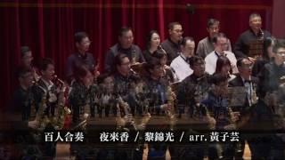 【 米特附設樂團聯合音樂會 II 】百人大合奏《夜來香》