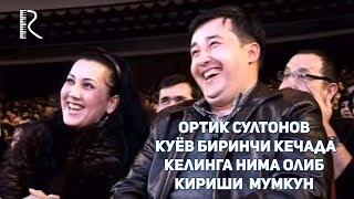 Ортик Султонов - Куёв биринчи кечада келинга нима олиб кириши мумкун