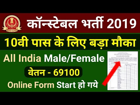 सुनहरा मौका GD Constable Vacancy 2019 // 10th Pass Vacancy 2019 // New Government Job Recruitment