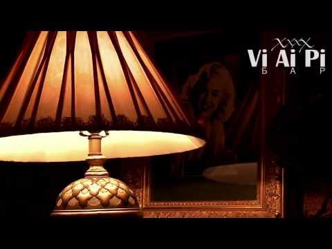 Vi Ai Pi bar (внутри-клубный ролик)